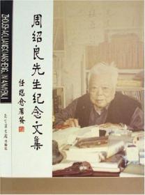 周绍良先生纪念文集