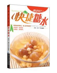 快捷厨艺丛书:快捷粉面