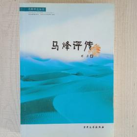 马烽研究丛书:马烽评传(缺本)(品好近十品)