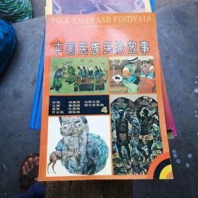 中国民族民俗故事