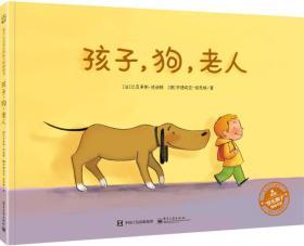 孩子,狗,老人(精装版 全彩)