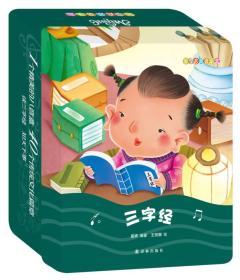 国学启蒙音乐盒:三字经