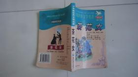 少年版世界文学名著 茶花女