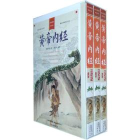 398系列《黄帝内经》(双色精装硬壳)