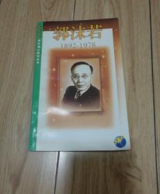 中外名人傳記叢書--郭沫若(1892-1978)馮亦同簽贈本