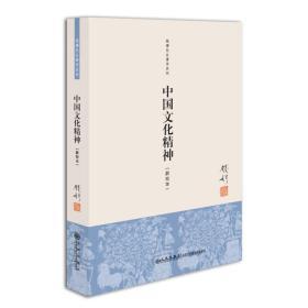 钱穆先生著作系列(简体版):中国文化精神(新校本)