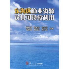 东海区渔业资源及其可持续利用