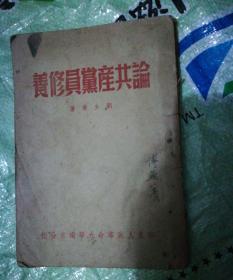 论共产党员修养