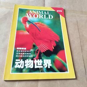 ANIMAL WORLD 创刊号 动物世界