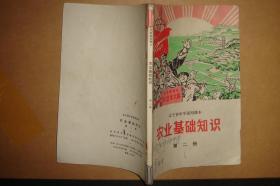 .农业基础知识 第二册  扉页彩色毛像