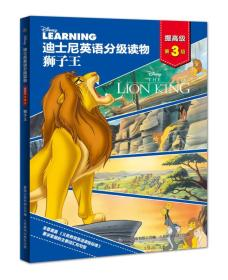 9787115469540-ha-迪士尼英语分级读物.狮子王.提高级 *3级