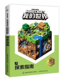 Minecraft我的世界探索指南