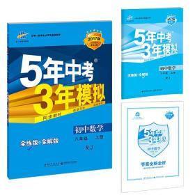八年级 数学(上)RJ(人教版)5年中考3年模拟(全练版+全解版+答案)(2017)