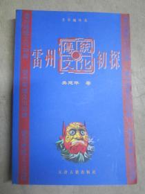 雷州传统文化初探 (赠签本)