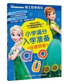 迪士尼学而乐小学满分入学准备 汉语拼音