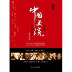 中国美院外传:时代的颜色