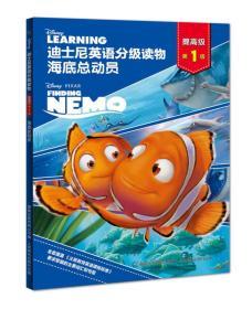 迪士尼英语分级读物:海底总动员.提高级 第1级