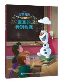 冰雪奇缘欢乐家庭有声新故事 雪宝的特别收藏