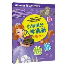 迪士尼学而乐小学满分入学准备 语文