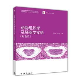 动物组织学及胚胎学实验(彩色版)