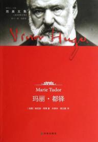 玛丽·都铎:第十一卷 戏剧卷