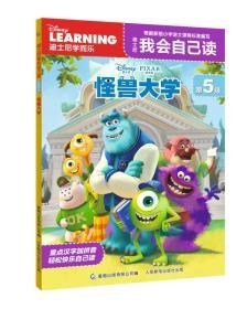 迪士尼我会自己读第5级 怪兽大学