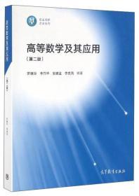 高等数学及其应用(第2版)