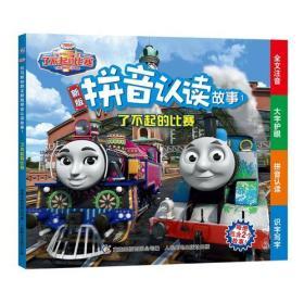 托马斯和朋友新版拼音认读故事1-了不起的比赛