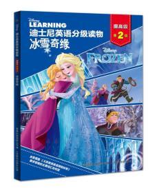 9787115461803-ha-迪士尼英语分级读物 冰雪奇缘