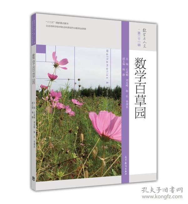 数学与人文(第21辑):数学百草园