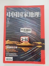 中国国家地理(2014.9总第647期)