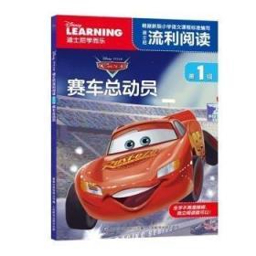 迪士尼流利阅读(第1级赛车总动员)