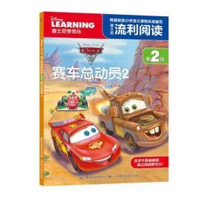 迪士尼流利阅读第2级 赛车总动员2