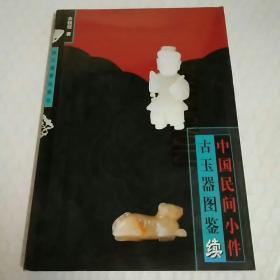 中国民间小件古玉器图鉴.续