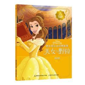 美女与野兽 迪士尼公主经典故事  拼音版