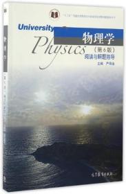 物理学(第6版)阅读与解题指导
