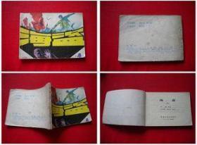 《海盗》4,缺本,黑龙江1985.9一版一印5万册,7909号,连环画