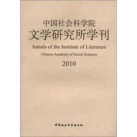 中国社会科学院文学研究所学刊(2010)