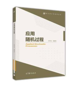 应用随机过程/现代统计学系列丛书