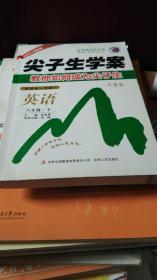 尖子生学案:英语(8年级下册)(新课标)(外研)(升级版)
