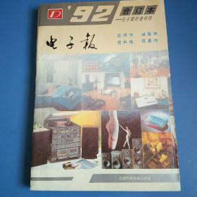 1992年电子报合订本。电子爱好者手册。