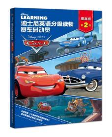 9787115446459-ha-迪士尼英语分级读物.赛车总动员.提高级 *2级