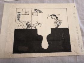 漫画家:靳双院被推荐作品漫画稿(25cm×20cm)