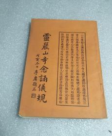 灵岩山寺念诵仪规