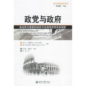 政党与政府:自由民主国家的政府与支持性政党关系探析