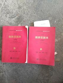 中考资料(第5版a/b)