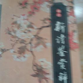 袖珍新诗鉴赏辞典