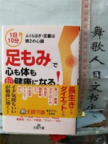 「足もみ」で心も体も超健康になる! 日文原版64开王様文库综合 日语正版