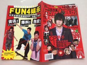 2008Fun4娱乐年鉴 2008年度偶像大盘点 无光盘