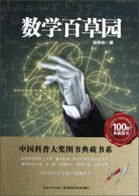 中国科普大奖图书典藏书系:数学本草园